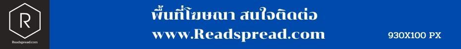 AD Readspread